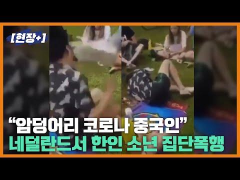 """[현장+]""""코로나 중국인아""""네덜란드 10대 한인 소년 폭..."""