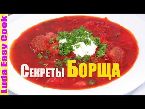 Все СЕКРЕТЫ настоящего БОРЩА! Украинский КРАСНЫЙ БОРЩ мамин рецепт!   Mom