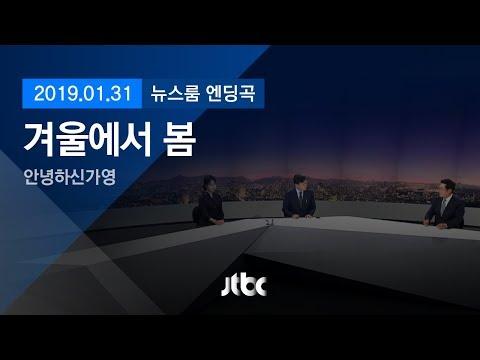 1월 31일 (목) 뉴스룸 엔딩곡 (BGM : 겨울에서 봄 - 안녕하신가영)