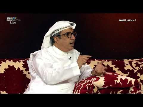 مساعد العبدلي - تستطيع الأندية رفع شكوى ضد اتحاد القدم إذا منع لاعبيها من كأس الملك #برنامج_الخيمة
