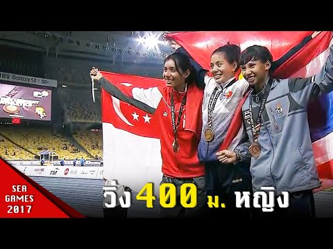 วิ่ง 400 เมตร หญิง ซีเกมส์ 2017 มาเลเซีย