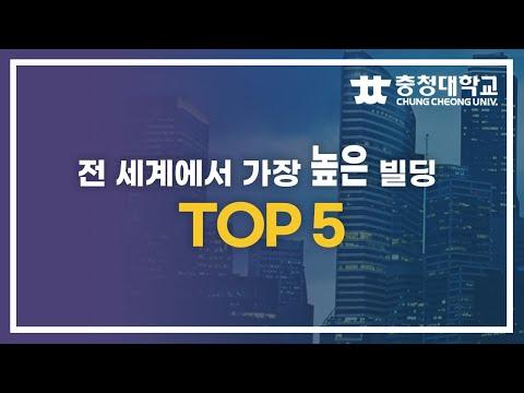 [건축과] 세계에서 가장높은 빌딩 TOP5 이미지