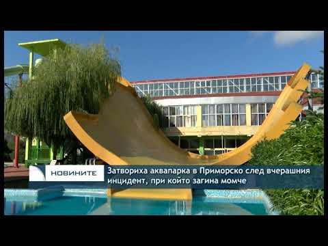 Затвориха аквапарка в Приморско след вчерашния инцидент, при който загина момче
