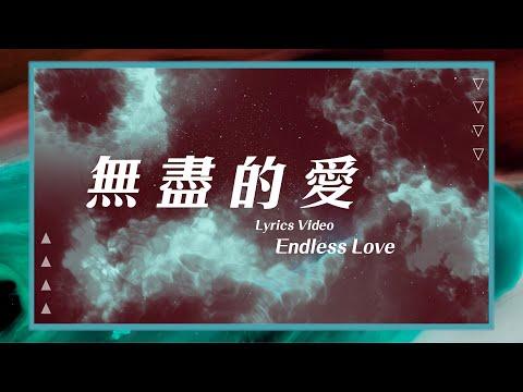 - / Endless Love