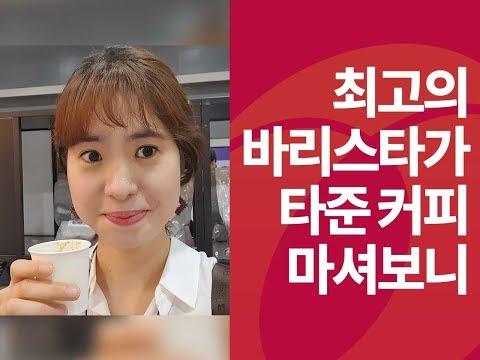 [정혜윤의 먹부림] 세계 최고 바리스타들이 타준 커피를 마셔봤...