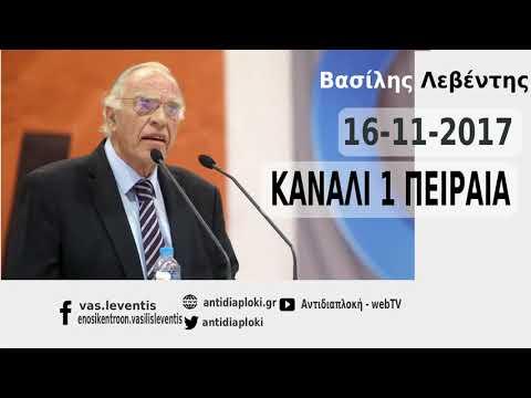 Β. Λεβέντης / Κανάλι 1 Πειραιά  / 16-11-2017