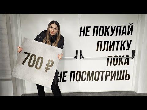 Лучшая плитка в лофт интерьер за 700 рублей!