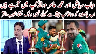 Shoiab Akhter Statement On Muhammad Amir & Wahab Riaz | ICC World Cup 2019 | Mussiab Sports |