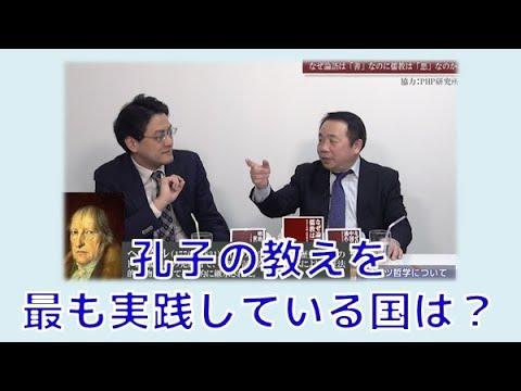 特別番組「孔子の教えを最も実践している国は?~なぜ論語は「善」なのに儒教は「悪」なのか」石平 倉山満【チャンネルくらら・3月23日配信】