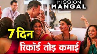 Mission Mangal ने 7 वे दिन की जबरदस्त कमाई | Box Office | Akshay Kumar, Sonakshi, Vidya Balan