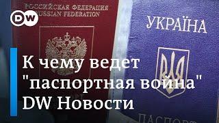 Российские паспорта для