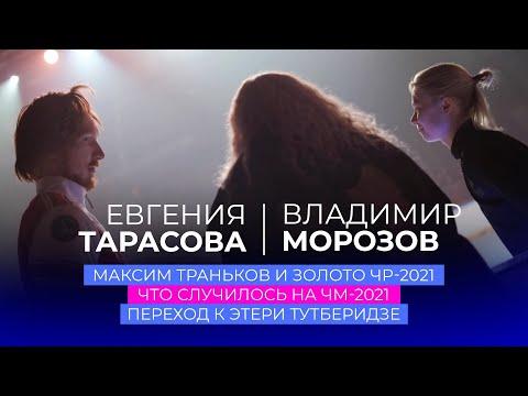Евгения Тарасова - Владимир Морозов: карантин, ЧР-2021, ЧМ-2021, переход в группу Тутберидзе