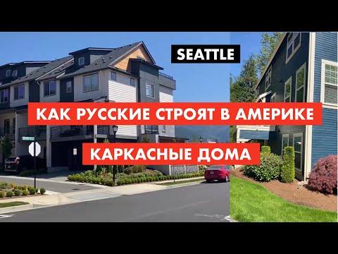 Как русские строят дома в США. Сиэтл штат Вашингтон [12+] photo