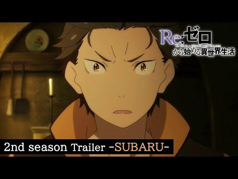 TVアニメ『Re:ゼロから始める異世界生活』2nd season PV スバルver.