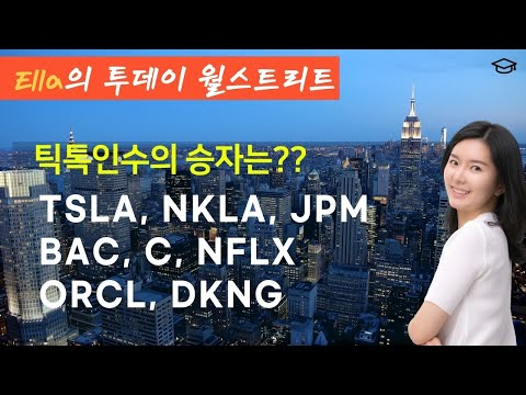 틱톡 인수의 승자는?? #TSLA, #NKLA, #C, #JPM, #BAC, #NFLX, #ORCL, #DKNG