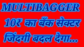 Multibagger stock 2019| bank sector share| Multibagger stock 2020
