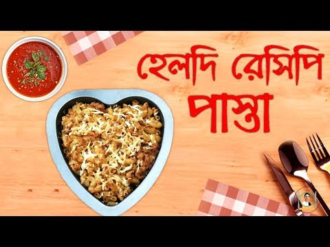 Baked pasta recipes bangla | বেকড পাস্তা রান্নার রেসিপি | ইফতার রেসিপি | রমজান রেসিপি | ManasKitchen