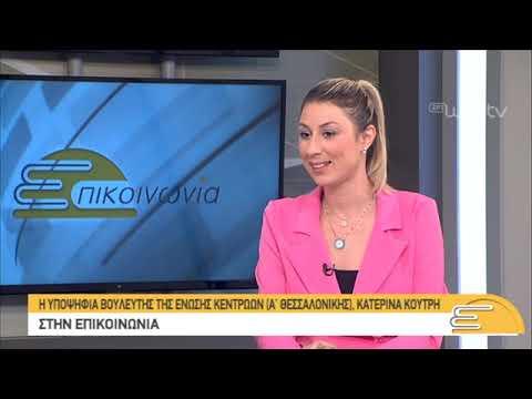 Κατερίνα Κούτρη επιΚΟΙΝΩΝΙΑ στην ΕΡΤ 3 (21-6-2019)