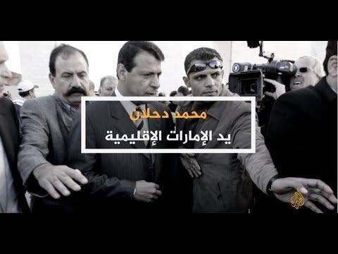 الحصاد-محمد دحلان.. يد الإمارات الإقليمية