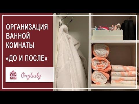 Организация и хранение в ванной комнате. «ДО» и «ПОСЛЕ» работы организатора пространства photo