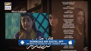Gul-o-Gulzar   Episode 5   Teaser   ARY Digital Drama