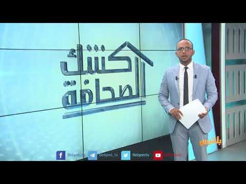 كشك الصحافة | 22 - 04 - 2018 | تقديم: سالم باحمران