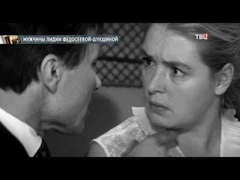 Личная жизнь Лидии Федосеевой-Шукшиной
