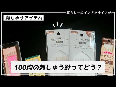 100均の刺しゅう針って使える?手芸店の刺しゅう針と比較して検証!