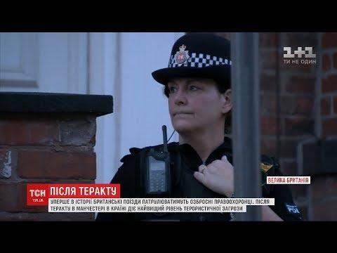 Поліція знайшла підозрілі предмети під час рейдів у помешканнях Манчестера