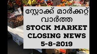 Stock Market Closing News 5-8-2019/Malayala/Crudeoil/Gold/Nifty/Sensex/MS