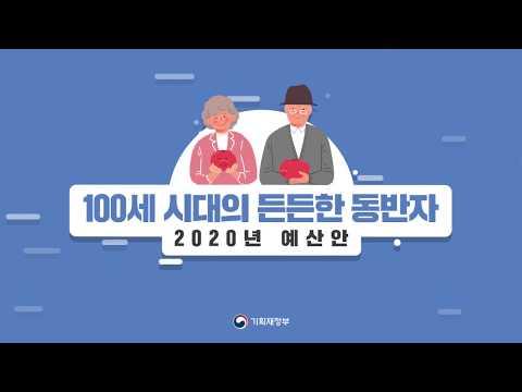 움직이는 카드뉴스 - 100세 시대의 든든한 동반자 2020 예산안 | 기획재정부