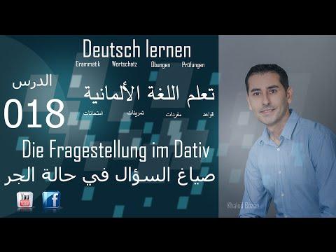 تعليم اللغة الألمانية ـ الدرس 018 صياغة السؤال في حالة الجر