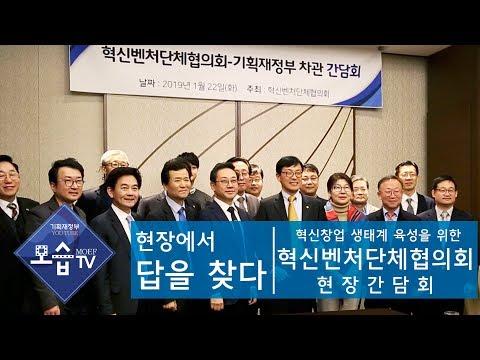 [기획재정부, 모습TV] 현장에서 답을 찾다. 이호승 차관과 혁신벤처단체협의회와의 간담회.
