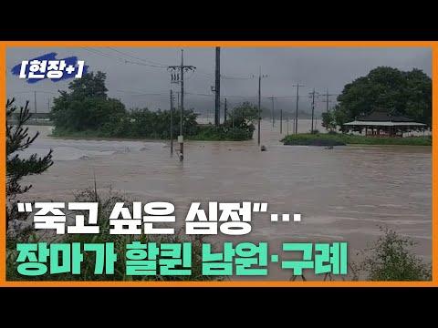 """[현장+] """"죽고 싶은 심정""""···장마가 할퀸 남원·구..."""