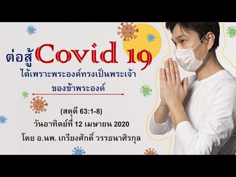 Covid  19   4