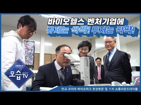 [기획재정부, 모습TV] 현장에서 답을 찾다 - 유망신산업, 바이오헬스 기업을 찾은 홍남기 부총리