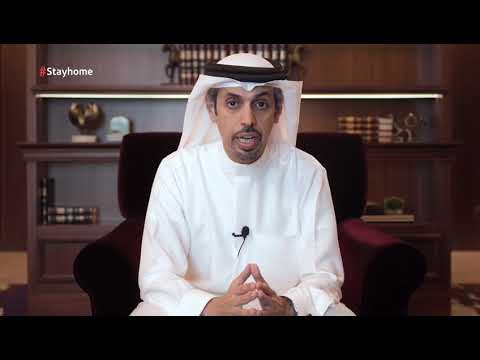 Dubai Chamber urges private sector to implement remote working for employees #stayhome