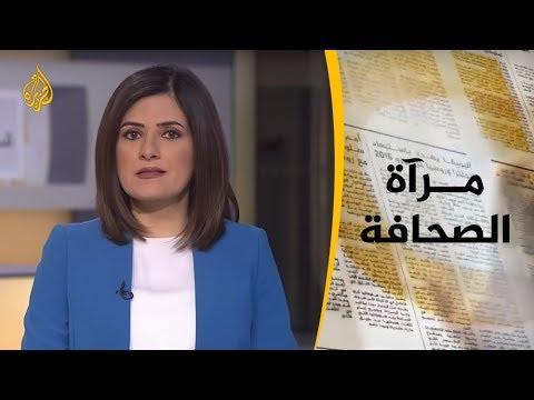 مرآة الصحافة الثانية 22/5/2019 📰