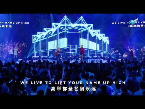 CityWorship: My Church My Life // Teo Poh Heng @City Harvest Church