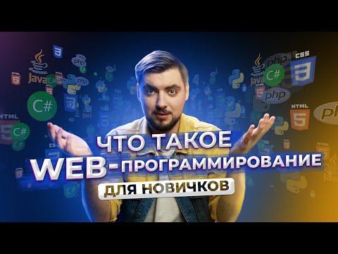 Про IT — Что такое web-программирование? // Geekbrains
