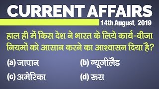 Current Affairs | 14 August 2019 | Current Affairs for IAS, Railway, SSC, Banking and other exams