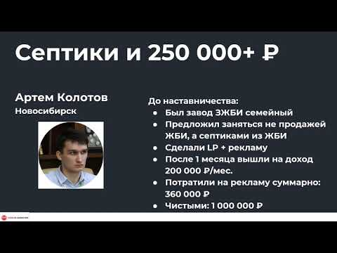 Результат наставничества Константина Горбунова, Артем Колотов, 250 000+ руб.