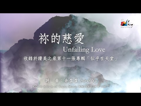 Unfailing Love MV -  (11J)  Just Like Heaven