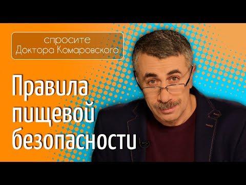 Правила пищевой безопасности - Доктор Комаровский