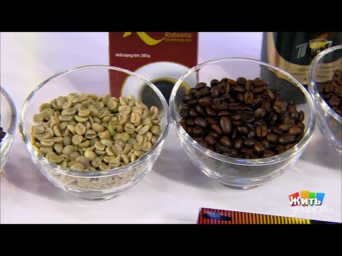 Экспертиза: кофе. Жить здорово!  05.11.2019 photo