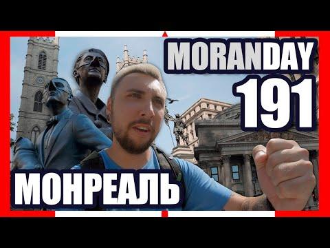🇨🇦 Moran Day 191 — МОНРЕАЛЬ
