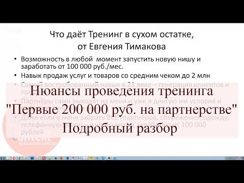 Подробный разбор программы и нюансов проведения тренинга «Первые 200 000 руб. на партнерстве»