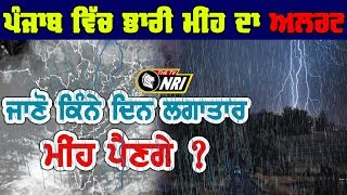 Punjab Weather Report 2019 -Weekly Forecast For Cities of Punjab