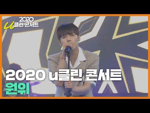 2020 u클린 청소년 문화 콘서트 '원위(ONEWE)'