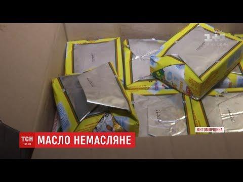 У садки та лікарні Житомирщини тривалий час постачали фальсифікат замість масла